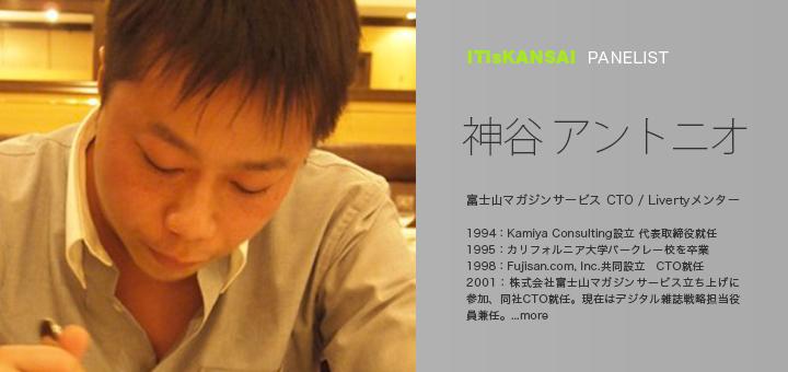 panelist_kamiya_2
