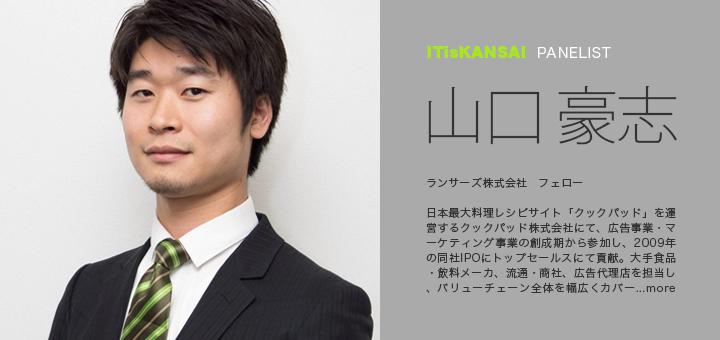 panelist_yamaguchi