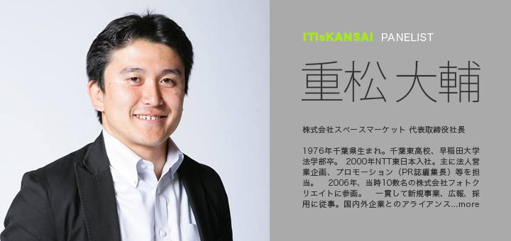 panelist_shigematsu